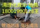 上海管道疏通公司