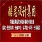 深圳市酷思医美医院环境设计装饰有限公司