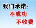 佛山祁达收账公司(广州收账公司)