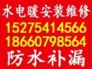 济南放心水电暖安装维修销售公司