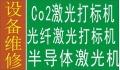 CO2/光纤激光打码机维修、保养、配件