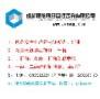 北京办劳务公司资质需要的手续  各项资质代办及剥离转让
