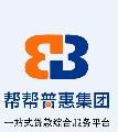 成都帮帮普惠商务服务集团有限公司