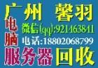 广州馨羽电脑服务器专业回收公司