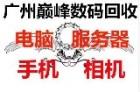 广州巅峰电脑数码回收