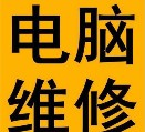 北京兄弟电脑维修