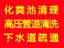 武汉天龙管道疏通公司