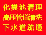 北京溢畅通管道疏通公司