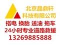 北京道路汽車救援