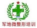 军地微整形培训全国医学人才教育中心