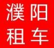 濮阳租车公司-濮阳租车网-濮阳租车