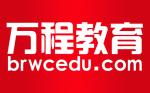 贵阳万程新财会计咨询有限公司(贵阳学习中心)