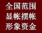 摆账资方王智勇(北京微微投资)