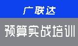 济宁广联达建筑预算实战培训