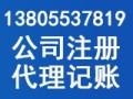 芜湖免费注册新公司 会计代账小规模200元 代办许可证