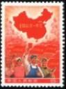 成都大觀郵票收藏回收
