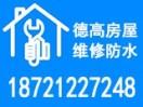 上海德高房屋维修防水工程有限公司