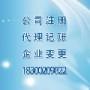 李村大集附近成立公司,公司变更,税务代理