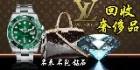 成都钻石名包名表奢侈品回收