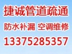 扬州捷诚管道疏通有限公司
