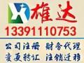 上海奉贤南桥 金汇 西渡 庄行 青村公司注册代理记账