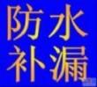 东莞市万景防水补漏装饰公司