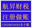 番禺大石地址注册公司怎么办理 三证合一注册公司
