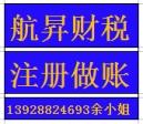 广州航昇工商财税咨询有限公司(番禺注册公司)