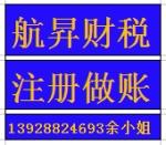 广州航昇工商财税咨询有限公司