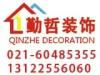 上海勤哲建筑装饰工程有限公司