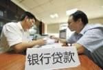 银行低息贷款 住房抵押房产贷款