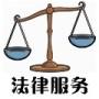 广西法律咨询,法律服务,诉讼代理