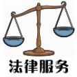 广西专业律师法律服务