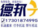 上海德邦国际物流有限公司