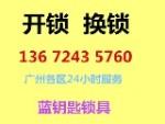 广州蓝钥匙开锁有限公司