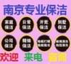 南京建邺区家政保洁公司装潢保洁二手房打扫单位地毯玻璃清洗打蜡
