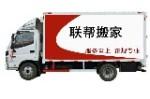 广州联帮搬ω 家公司