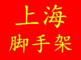 上海塔鑫脚手架有限公司