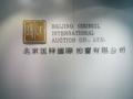 北京匡时拍卖公司征集送拍电话