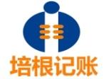 济南培根代理记账有限公司