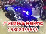 摩托车分期付款