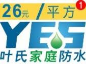 成都葉氏家庭防水工程有限公司