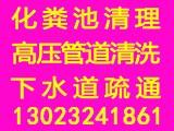 上海蓝鸿管道疏通公司