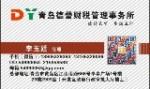 青岛德誉财税管理事务所