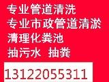 上海顺意管道疏通清洗有限公司