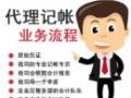 天津财务咨询有限公司