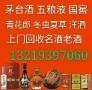 南充回收冬虫夏草,茅台酒,五粮液,青花郎,国窖,国韵