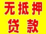 南京贷款理财公司