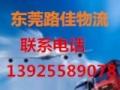 东莞物流公司 东莞货运部 回头车队运输找路佳