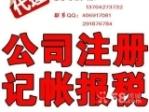 上海述唐企业管理有限公司  注册公司代理记账会计上门